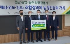 전남농협, '전남인재육성' 장학기금 3천만원 기탁