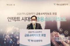 """이진국 하나금투 대표 """"피싱·파밍 심각···소비자 보호 강화할 것"""""""