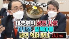 """태영호의 냉면 사랑 """"이인영, 탈북아동 냉면 먹여 봤나"""""""