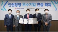 한국표준협회, 동서발전에 인권경영 우수기업 인증 수여