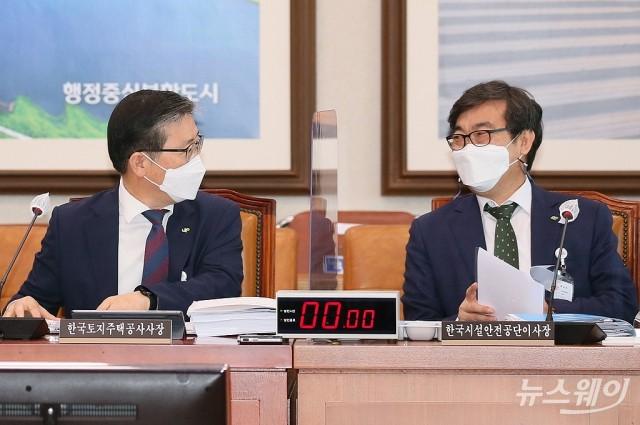 [NW포토]국감 출석해 대화 나누는 변창흠 LH사장과 박영수 한국시설안전공단 이사장