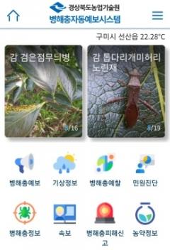 경북농업기술원, 농작물 병해충 예보시스템 구축
