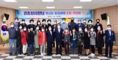 김충섭 김천시장, 시정발전 소통간담회 개최