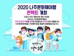 """나주시, """"'문화재 야행(夜行) 축제' 온라인에서 만나요!"""""""