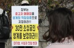 """현대차, 중고차 시장 진출 선언…박영선 """"이익 추구 안 한다면"""""""
