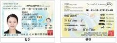 도로교통공단, 영문 운전면허증 사용국 37개국으로 확대