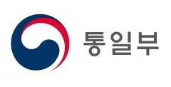 """통일부 """"한미연합훈련 최소화 진행…북한도 유연한 태도 기대"""""""