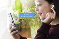 SKT, T전화에 AI비서 결합···'T전화x누구' 출시