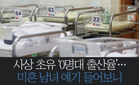사상 초유 '0명대 출산율'…미혼 남녀 얘기 들어보니