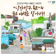 목포시, '2020 블로그 공모전' 개최