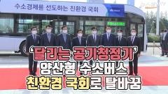 '달리는 공기청정기' 양산형 수소버스, 친환경 국회로 탈바꿈