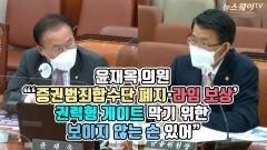 """윤재옥, """"'증권범죄합수단 폐지·라임 보상' 권력형 게이트 막기 위한 보이지 않는 손 있어"""""""