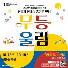 광주문화재단, '2020무등울림' 축제 전통문화관서 개최