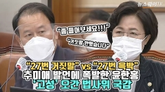 """""""27번 거짓말"""" vs """"27번 윽박"""" 추미애 발언에 폭발한 윤한홍"""