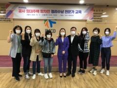 인천도시공사, 임대주택 경력단절여성 임차인 대상 정리수납 전문가교육