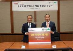 최병오 패션그룹형지 회장, 환경재단 '글로벌 에코캠퍼스'에 1억원 후원