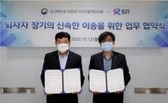 """SR """"장기 이송, SRT로 빠르고 안전하게"""""""