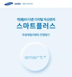 삼성증권, 스마트플러스 체험 이벤트 진행