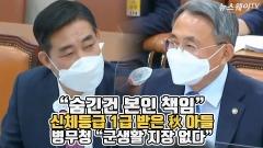 """[뉴스웨이TV]신체등급 1급 받은 秋 아들···병무청 """"군생활 지장 없다"""""""