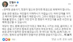 """안철수 """"라임·옵티머스, 특검 통해 진실 파헤쳐야"""""""