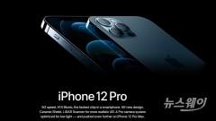 애플, 아이폰12 시리즈 출시…가격은 95만원부터?