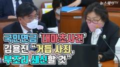 """국민연금 '대마초사건'…김용진 """"거듭 사죄, 부조리 쇄신할 것"""""""