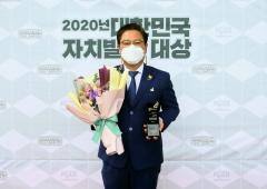 김정식 인천 미추홀구청장, 대한민국 자치발전 대상 수상