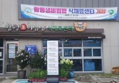 함평군, 매월 17일 '함평한우 먹는 날'