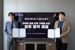 웨이브, '킹덤' 제작사 에이스토리와 OTT 콘텐츠 육성 '맞손'