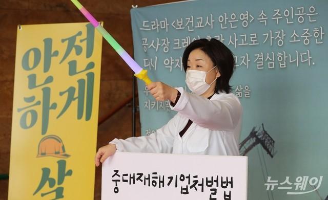 [NW포토]심상정, 드라마 주인공 복장으로 중대재해기업처벌법 제정 촉구 1인시위