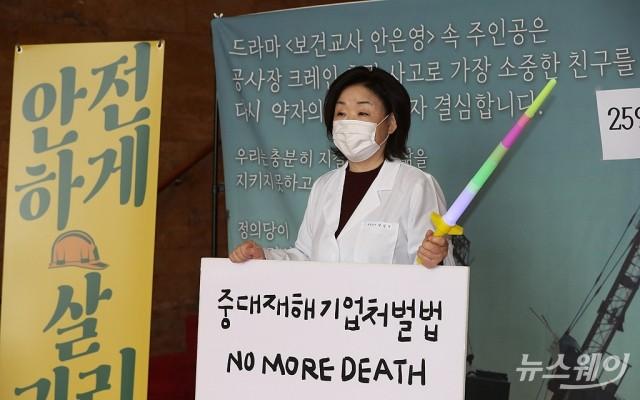 [NW포토]1인 시위 나선 심상정 정의당의원