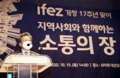 """인천경제청 개청 17주년 """"IFEZ, 인천의 미래·대한민국 경제도약의 견인차"""""""