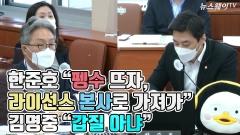 """한준호 """"펭수 뜨자, 라이선스 본사로 가져가""""…김명중 """"갑질 아냐"""""""