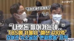 """""""나랏돈 들어가는데.."""" TBS에 서울시 '예산 400억'…김어준 뉴스공장 '편파방송' 지적"""