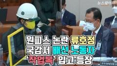 [뉴스웨이TV]원피스 논란 류호정, 국감서 배선 노동자 '작업복' 입고 등장