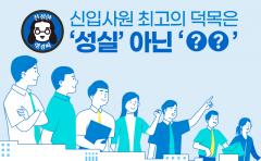 신입사원 최고의 덕목은 '성실' 아닌 '○○'