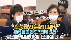 """[뉴스웨이TV]""""노숙하라는 겁니까?"""" 경제부총리도 '전세난민'···김은혜, 임대차3법 문제점 '지적'"""