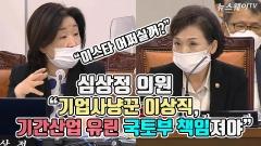 """[뉴스웨이TV]심상정 """"기업사냥꾼 이상직, 기간산업 유린 국토부 책임져야"""""""