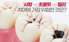 '사탕 vs 초콜릿 vs 젤리' 치아에 가장 위험한 것은?