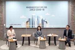 은수미 성남시장, '아시아실리콘밸리 성남이 나아갈길' 대담 진행