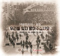 광주문화재단, 창작뮤지컬 '광주' 공연·전시 한눈에 본다