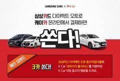 삼성카드, '케이카' 제휴 기념 중고차 증정 이벤트 진행