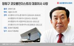 코오롱그룹 연말인사 목전...변화보단 안정 택한다?