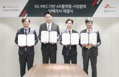 SKT, 스타필드 코엑스몰에 'AR내비게이션' 도입