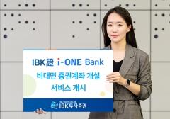 IBK證, 기업은행서 비대면 계좌개설시 증권거래세 지원