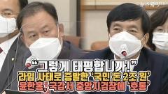 라임 사태로 증발한 '국민 돈'…윤한홍, 국감서 중앙지검장에 '호통'