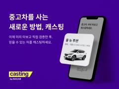 쏘카, 온라인 중고차 플랫폼 '캐스팅' 출시