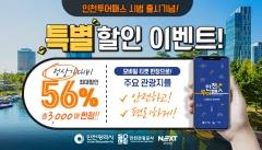 인천시-인천관광공사, '인천투어패스 특별이벤트 상품' 온라인 출시