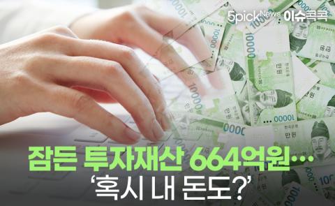 """잠든 투자재산 664억원··· """"혹시 내 돈도?"""""""