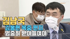 """김남국 """"김봉현 옥중 편지, 엄중히 받아들여야"""""""